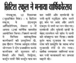 Ajit Samachar 11.12.17
