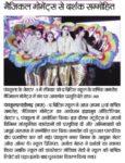 Dainik Tribune 11.12.17