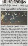 Punjabi Tribune 11.12.17