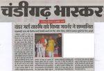 Chandigarh Bhaskar
