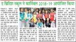 Desh Pyar 17.12.17