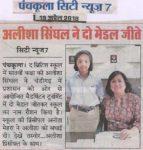 Panchkula City News 19.04.18