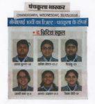 Panchkula Bhaskar 30.05.18