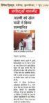 Dainik Tribune 07.06.18